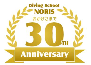 30周年ロゴ.png