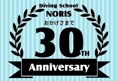 30周年ロゴ1.png