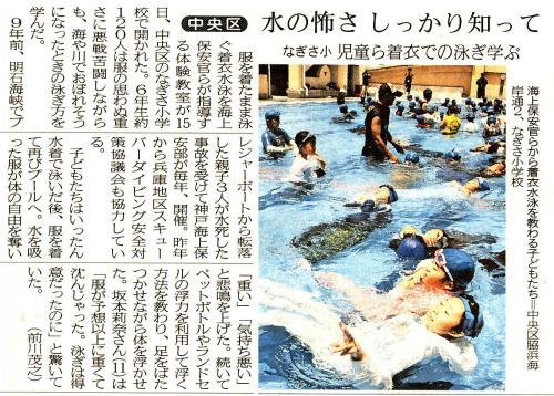 神戸新聞 着衣泳.jpg