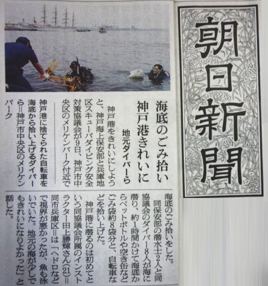 朝日新聞 海底清掃.jpg